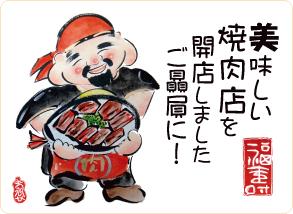 焼肉店開業オープンお祝い絵画のプレゼント