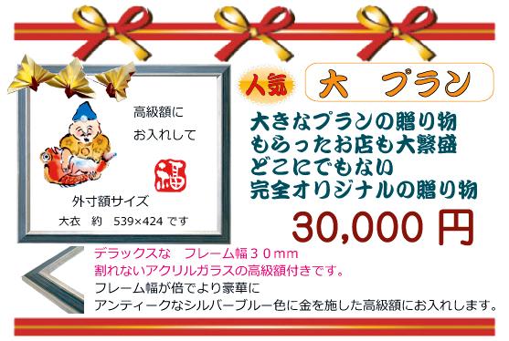 開店祝い絵画30000円