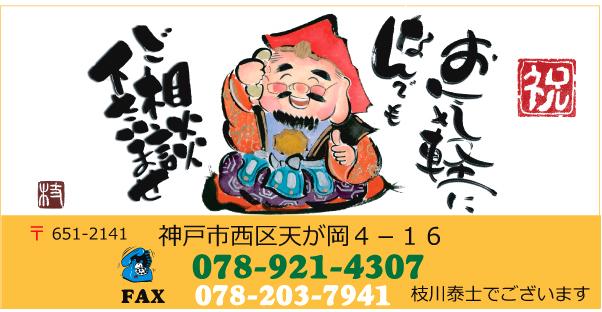 開店祝い絵画制作の枝川ご挨拶のページ