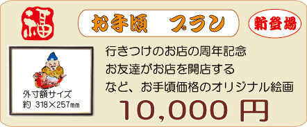 開店祝い絵画10000円