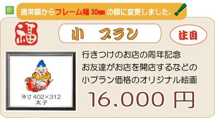 開店祝い絵画16000円