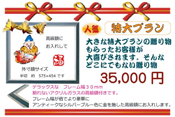 開店祝い絵画35000円