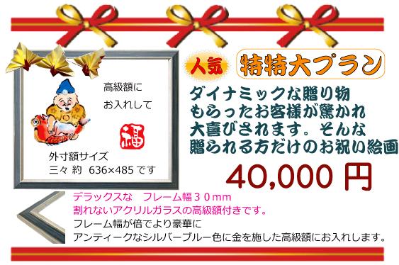 開店祝い絵画40000円