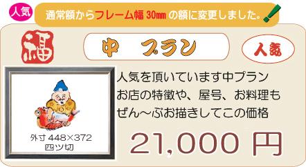 開店祝い絵画21000円