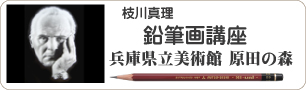 枝川真理の鉛筆画講座