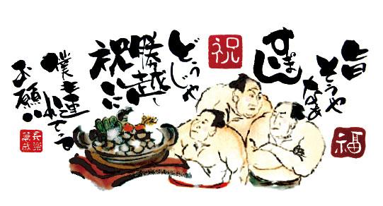 相撲のデザイン開店祝い