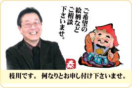 開店お祝い絵画、作者、枝川泰士ご挨拶