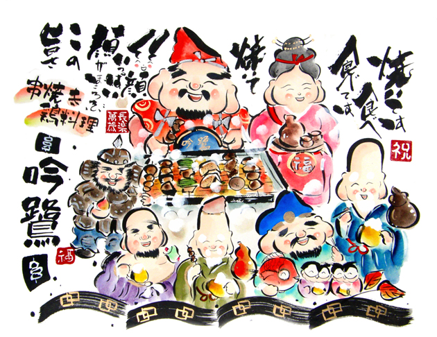 焼き鳥、串焼き店開店祝い絵のプレゼント