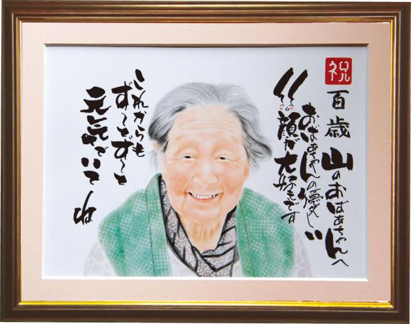 100歳お祝い似顔絵