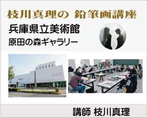 枝川真理の鉛筆画教室