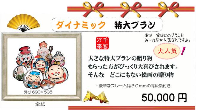 開店お祝い絵画予算50000円