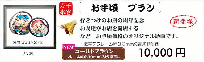 開店お祝い絵画10000円