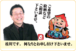 開店お祝い絵画 作者、枝川泰士