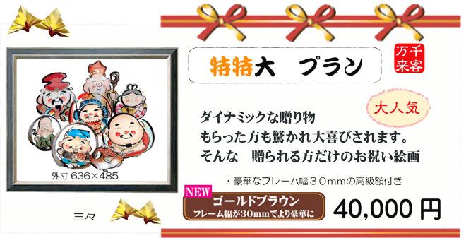 開店お祝い絵画予算40000円