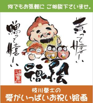 枝川泰士の開店開業,お祝い絵画